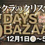 バラクラのクリスマス 5DAYS BAZAAR