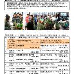 横浜校・心斎橋校・神戸校で 英国園芸を本格的に学ぶ 4月生募集中!