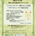 12月22日(火)ケイ山田レクチャー 横浜市緑の協会主催