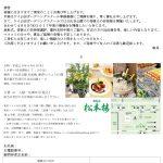 ケイ山田ガーデニングスクール懇親会&表彰式のご案内(どなた様でもご参加可能です。)