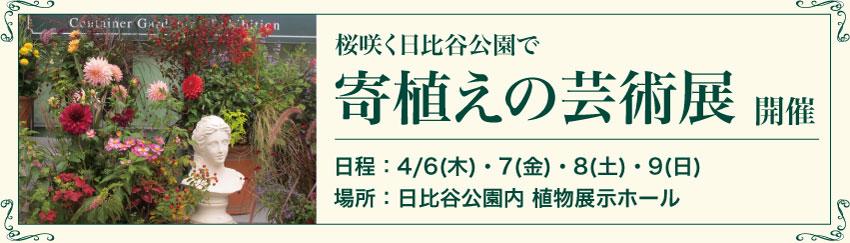 日比谷公園 寄植えの芸術展