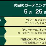 <ご参加 受付中> 今月のケイ山田ガーデニングスクール(5月25日)