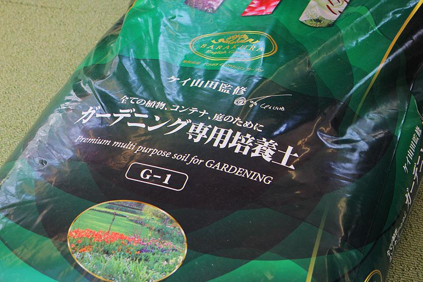 寄せ植えに最適な土