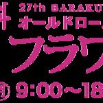 【5月中が最安!】フラワーショー前売り券 発売開始