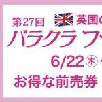 フラワーショー 前売券 【早割】は5月31日(水) まで! & オフィシャルバスツアーの催行状況