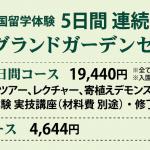 ケイ山田ガーデニングスクール 蓼科本科スクールレポート【6月8日】