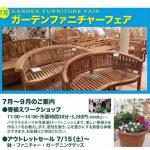 7月15日より『ガーデンファニチャー・フェア』開催中です。