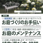 お庭づくりのご相談や、お探しの植物手配は、 お気軽にガーデンセンターまで。