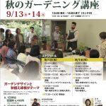 ケイ山田ガーデニングスクール 蓼科のガーデンで行う秋の2日間集中セミナー 参加申込受付中です
