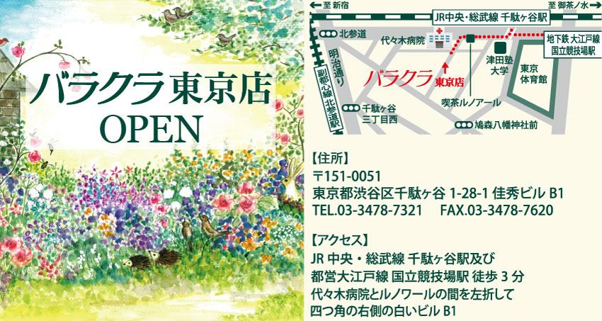 バラクラ東京店オープン