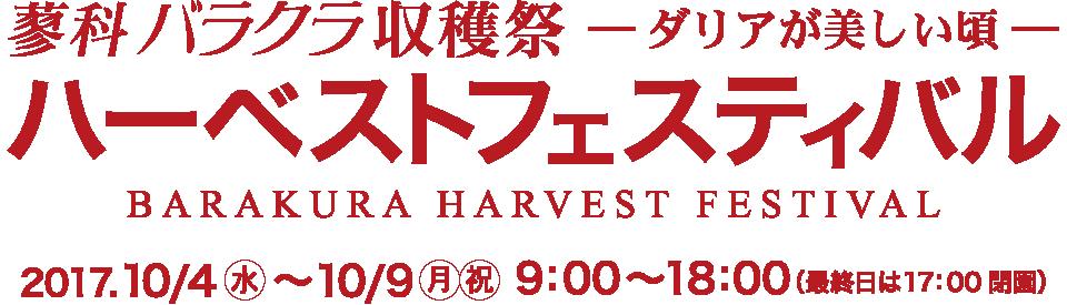 2017ハーベスト フェステイバル