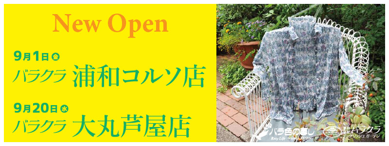 浦和コルソ店・芦屋店