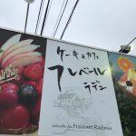 名古屋松坂屋イベント報告&オススメカフェ