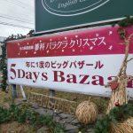 今年は特別なクリスマス。長野県民入園フリーデー 12月1日(金)~5日(火)