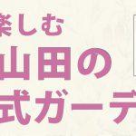 <予告>ケイ山田の英国式ガーデニングライフ 1月10日〜15日(阪急うめだ本店9階 祝祭広場)