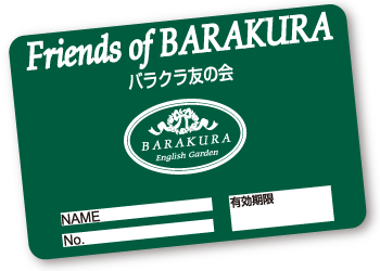 バラクラ友の会レギュラーカード