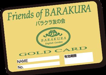 バラクラ友の会ゴールドカード