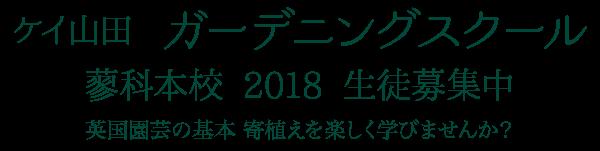 ケイ山田 ガーデニングスクール生徒募集