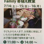 7月14日(土)〜16日(月)のイベント、お得情報ご案内