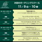 11月9日(金)&10日(土)ケイ山田ガーデニングスクール蓼科本科開催!!