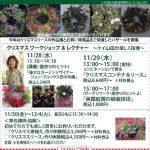 〜ケイ山田が楽しく指導〜 ワークショップ&レクチャー 11/28、29