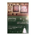 ーお知らせー三枝マスター、横浜でクリスマス作品展開催!