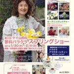 第2回 ケイ山田の蓼科バラクラ フラワーショー 松坂屋名古屋