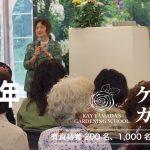 【速報】ケイ山田ガーデニングスクール 蓼科本校 2019年スケジュール