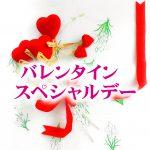 バレンタイン スペシャル デー 2月8日・9日