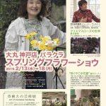 大丸神戸店にて【予告】2月13日〜18日『バラクラスプリングフラワーショウ』開催します