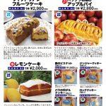 バラクラの美味しい通販〜2019 新春特選号〜