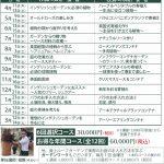 【速報】ケイ山田ガーデニングスクール 神戸校 2019年スケジュール