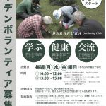 ガーデンボランティア募集中です『バラクラ・ガーデニングクラブ』【2019年度は3月21日(木)より活動開始】