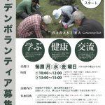 毎週 ㊊ ㊌ ㊎ ガーデンボランティア募集中‼️
