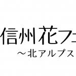 信州花フェスタ2019で、ケイ山田が公開講座をいたします。