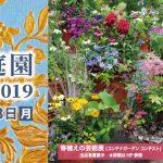 都立庭園初のフラワーショー【第1回 旧岩崎邸庭園フラワーショー2019】は、5月10日(金)から13日(月)まで