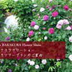 Go to BARAKURA FLOWER SHOW! 列車プラン&バスツアーのご案内