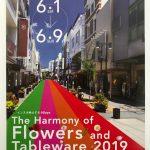 横浜山手教室のご紹介&〜6/9(日)花と器のハーモニー2019 No.2