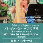 ガーデンに響くハープの音色♪ 6月26日(水)~6月30日(日)はハープコンサート開催