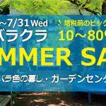 7/13 Sat〜7/31 Wed 増税前のビッグチャンス SUMMER SALE!! 10〜80%OFF