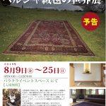 【予告】バラクライベントスペースにて『ペルシャ絨毯の世界展』開催 8月9日〜25日