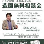 【無料 造園相談会】予約受付中! 場所:①蓼科・②東京・③神戸