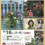 【当日申し込みOK】9月16日 1日限り 気軽に英国園芸を学びましょう‼️ 1DAYスクール開催