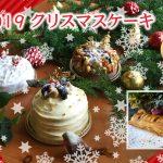 クリスマスケーキ 2019