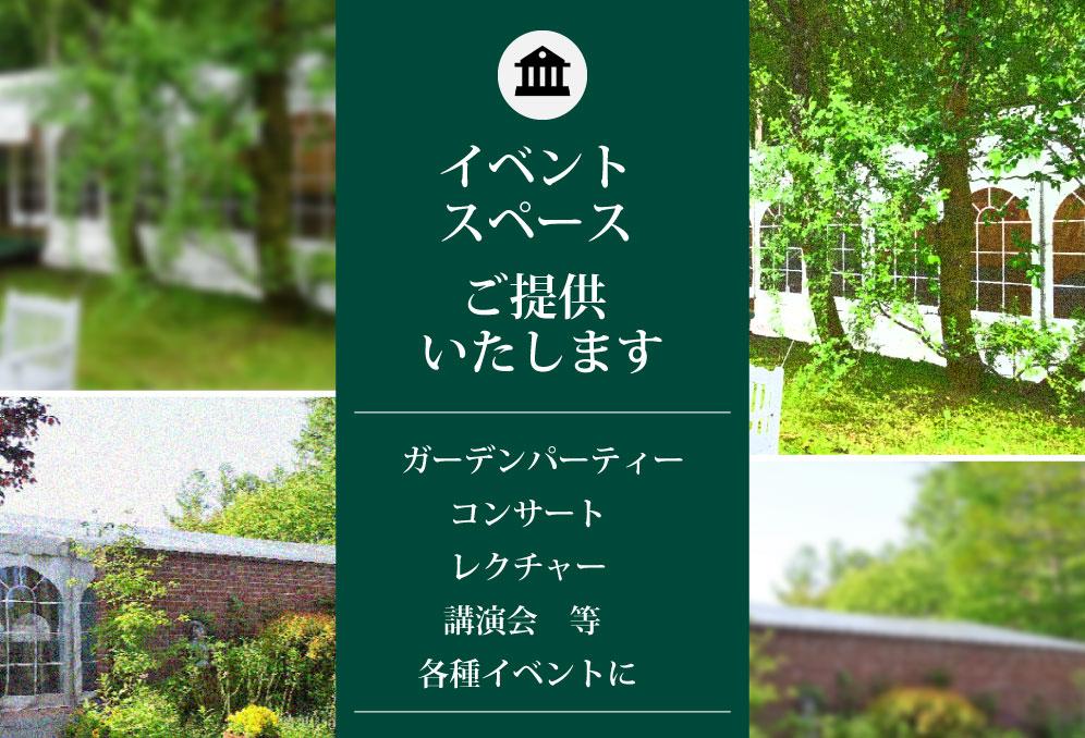 庭園内施設の貸出