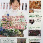 2月8日(土)〜13日(木)蓼科バラクラ30周年英国フェアバレンタインスプリングショー開催!!