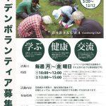 ガーデンボランティア募集中です『バラクラ・ガーデニングクラブ』【2020年度は3月20日(金)より活動開始】