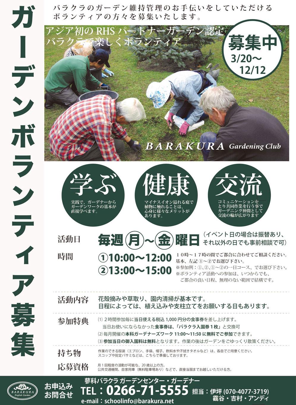 ガーデンボランティア 募集