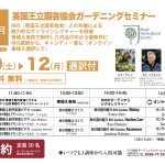 RHS(英国王立園芸協会)ガーデニングセミナー 10/10▶10/12 【予約受付中】