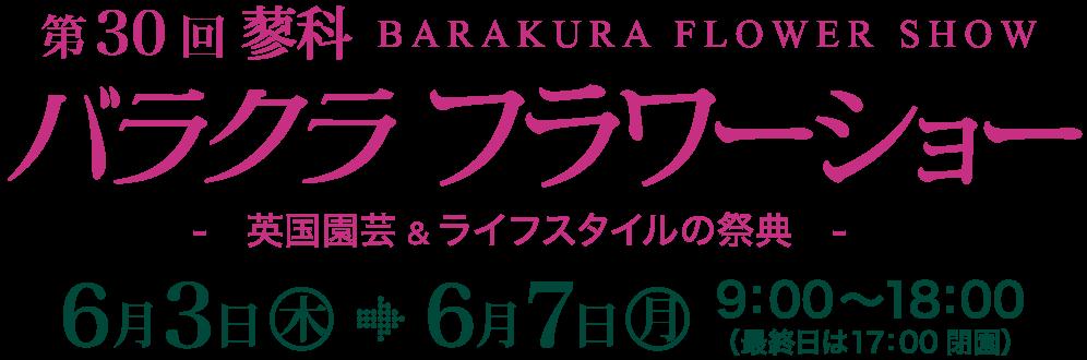 バラクラ フラワーショー